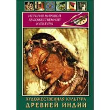 DVD Художественная культура древней Индии