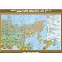 Дальневосточный экономический район. Социально-экономическая карта 100х140