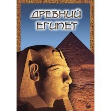 DVD Древний Египет