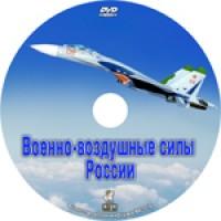 Военно-Воздушные Силы России DVD (23 мин)
