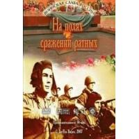 Герои ВОВ. На полях сражений ратных. 30 мин. DVD