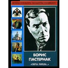 DVD Борис Пастернак Свеча горела... (Жизнь, творчество)