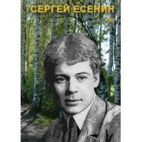 Сергей Есенин DVD