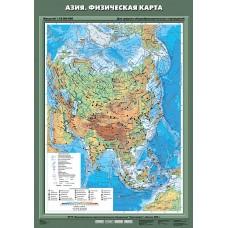 Азия. Физическая карта, 70х100