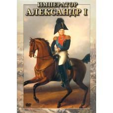 DVD Император Александр-1