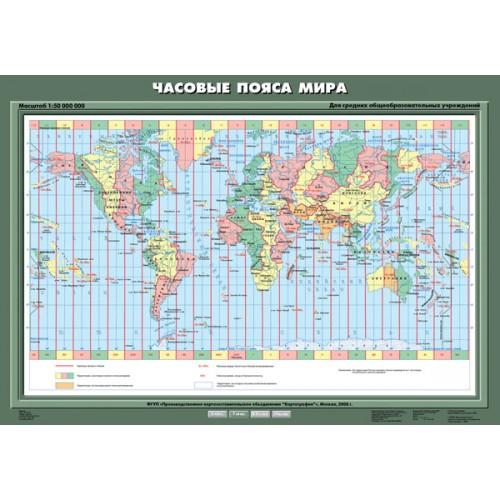 Картинка часовых поясов в мире