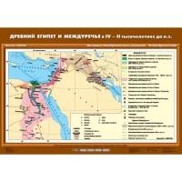 Древний Египет и Междуречье в IV-II тыс. до н.э. 70х100