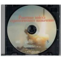 Ракетные войска стратегического назначения DVD