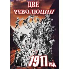 DVD Две революции. 1917 год.