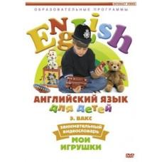 DVD Английский язык для детей. Занимательный видеословарь. Часть1. Мои игрушки