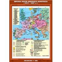 Европа после Венского конгресса (1815-1847 гг.) 70х100