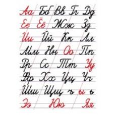 Алфавит-прописи. Плакат 50х70 см