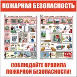 Способы обеспечить безопасность на рабочем месте